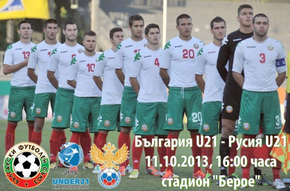 bulgariau21-russiau21_teaser