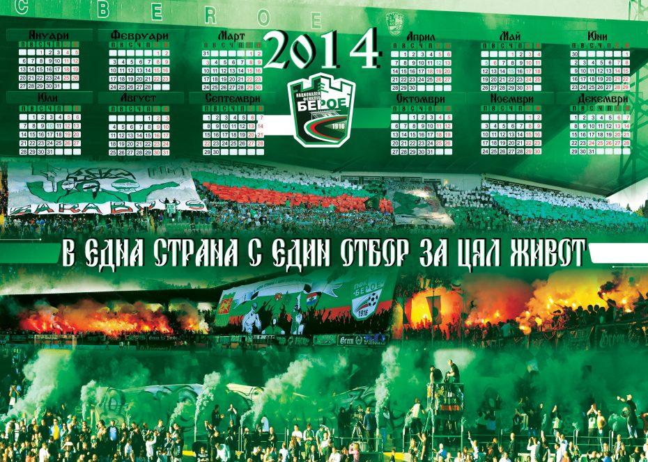 nfc calendar copy