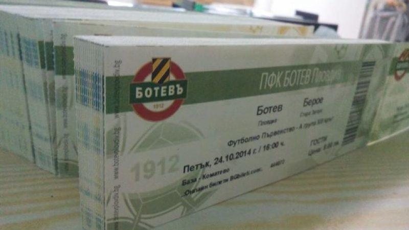 bileti-botev