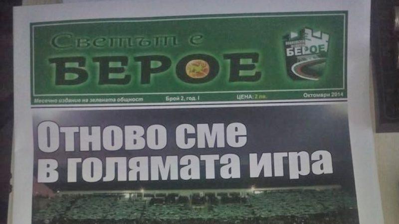 svetateberoe-vestnik2