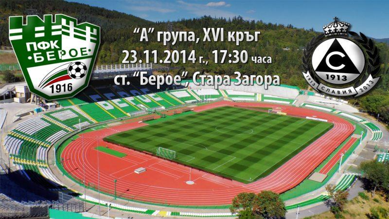 beroe-slavia_23112014