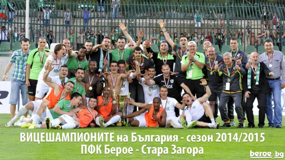 beroe-vice-champions-site
