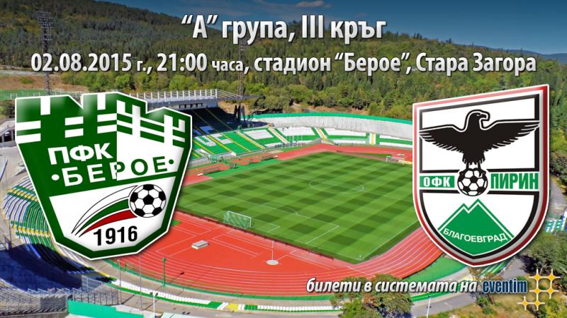 beroe-pirin_02082015-tickets