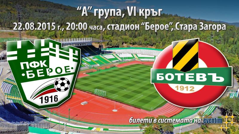 beroe-botev_22082015