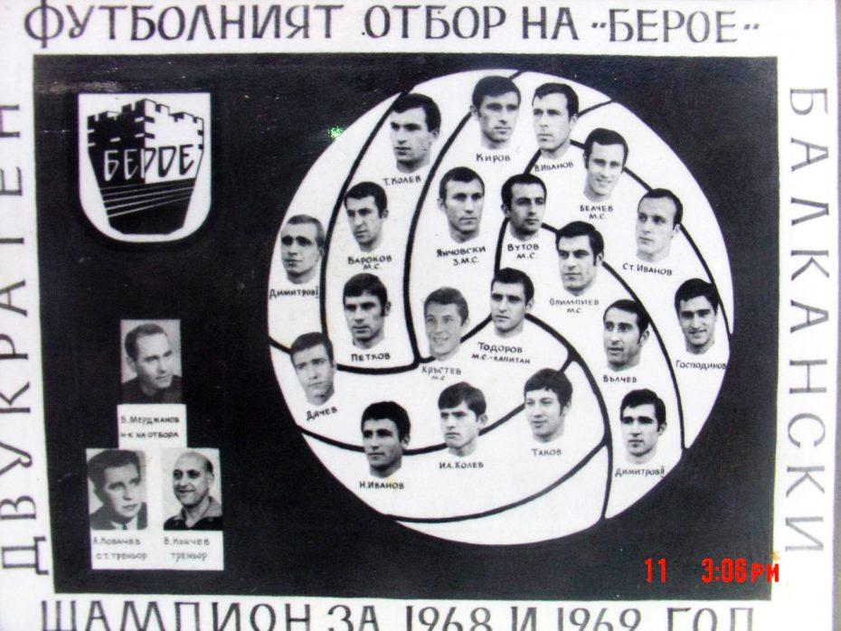 beroe-1969-2