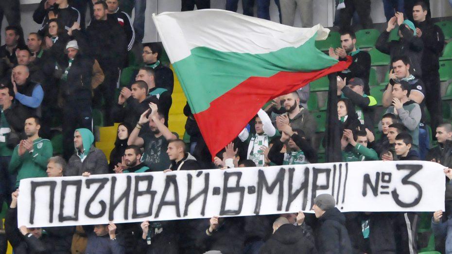 beroe-pirin_20022016_trifon-ivanov-fans
