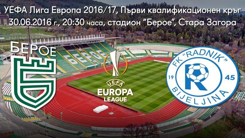 beroe-radnik_30062016