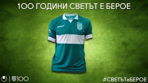 Home kit 2016/2017